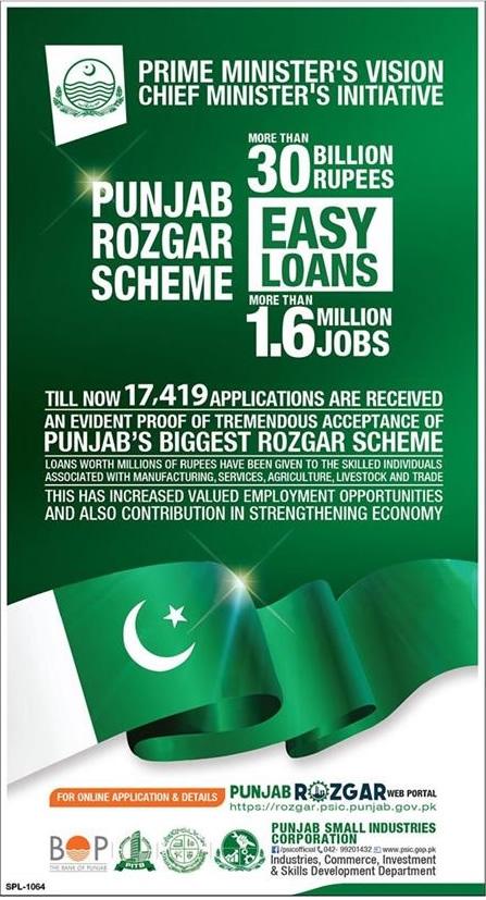 Punjab Rozgar Scheme 2021 Apply Online Last Date Procedure