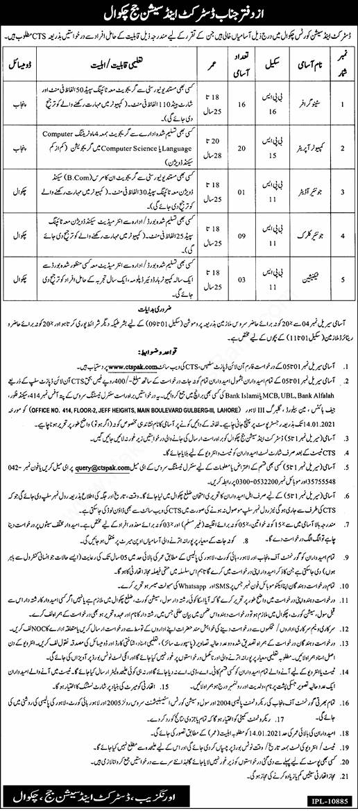 District Session Court Chakwal CTS Jobs 2021
