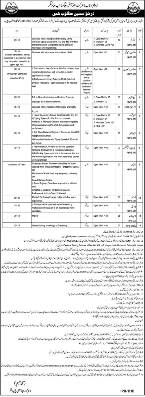District and Session Court Bahawalnagar CTS Jobs 2021