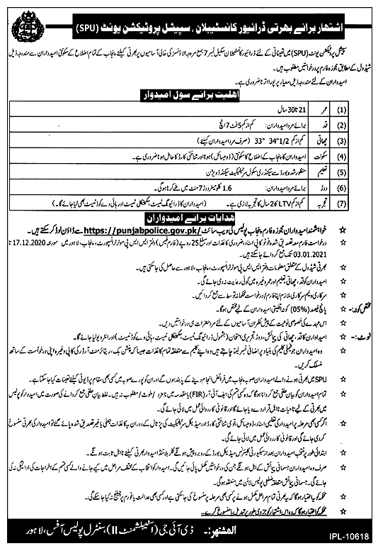 Punjab Police Special Protection Unit Jobs 2021