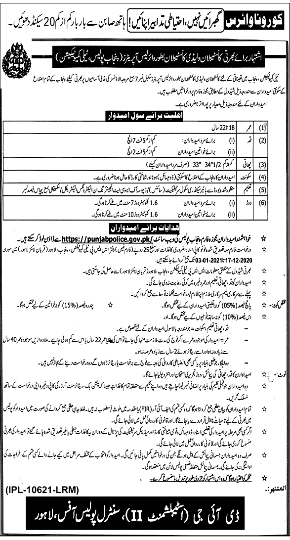 Punjab Police Constable and Lady Constable Jobs 2021