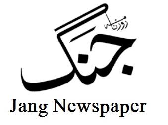 Jang Newspaper Jobs