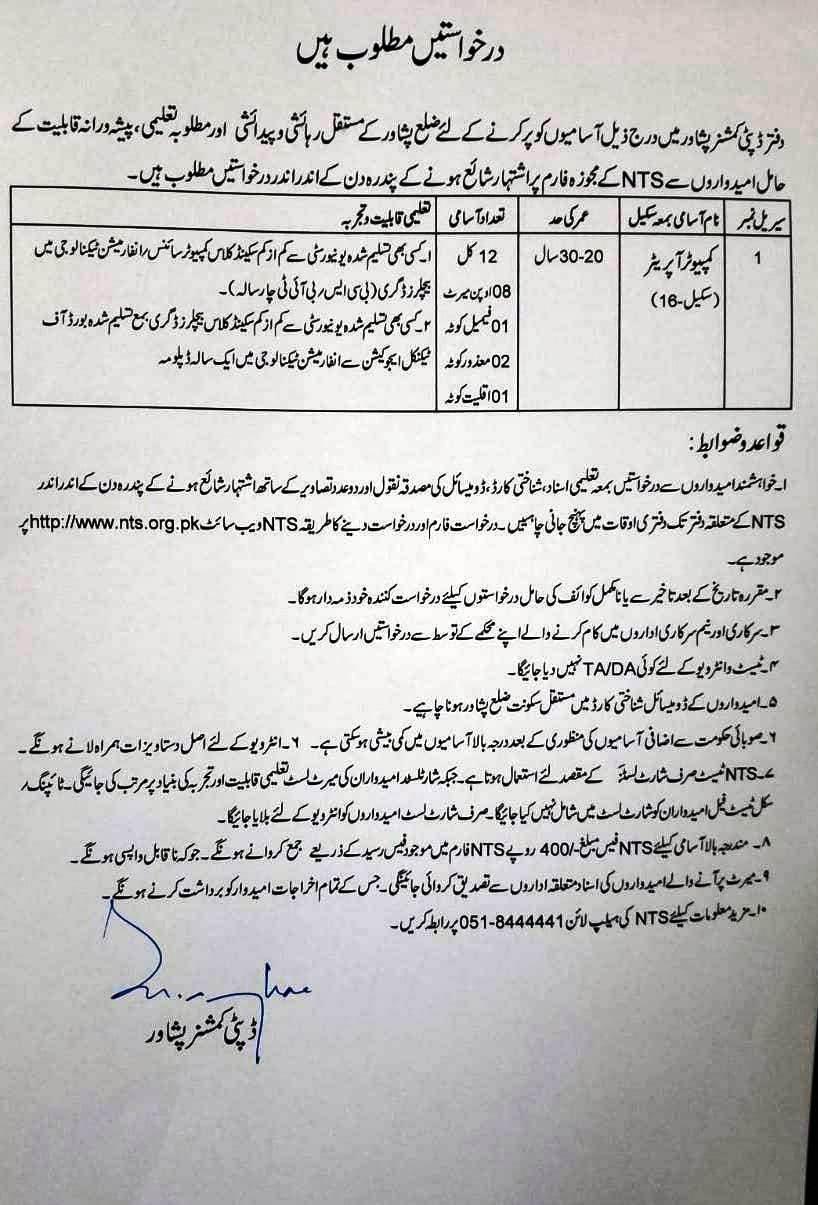 Deputy Commissioner Peshawar Computer Operator NTS Jobs 2021