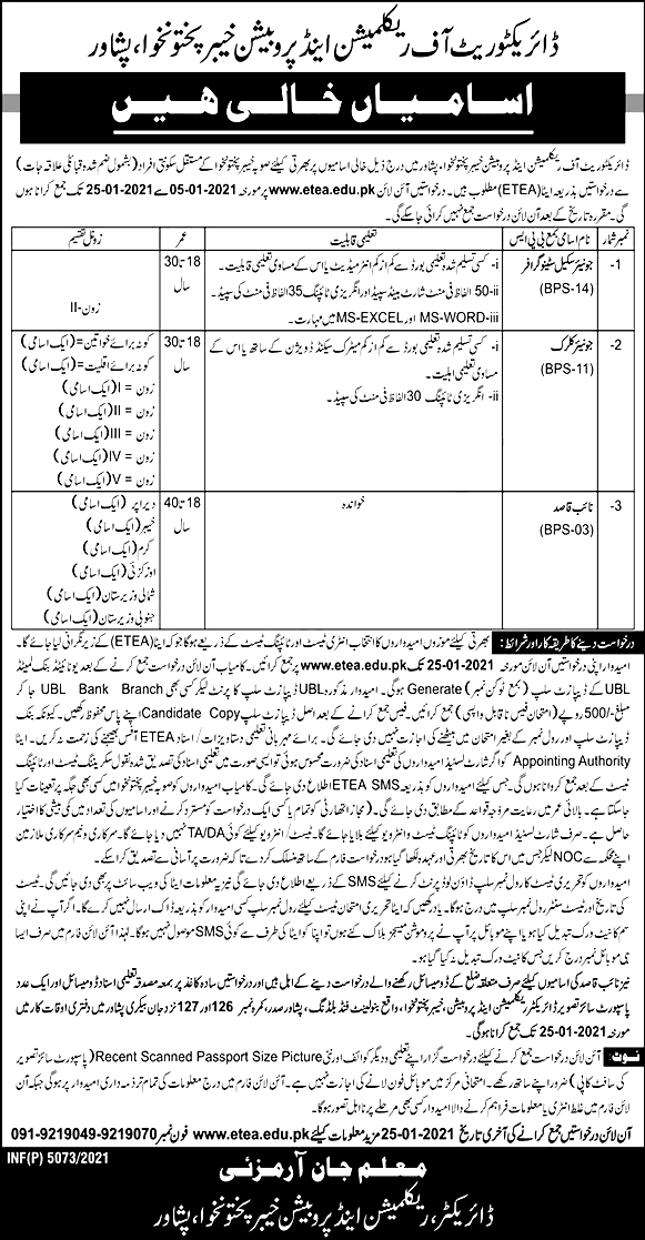 Directorate of Reclamation and Probation ETEA Jobs 2021