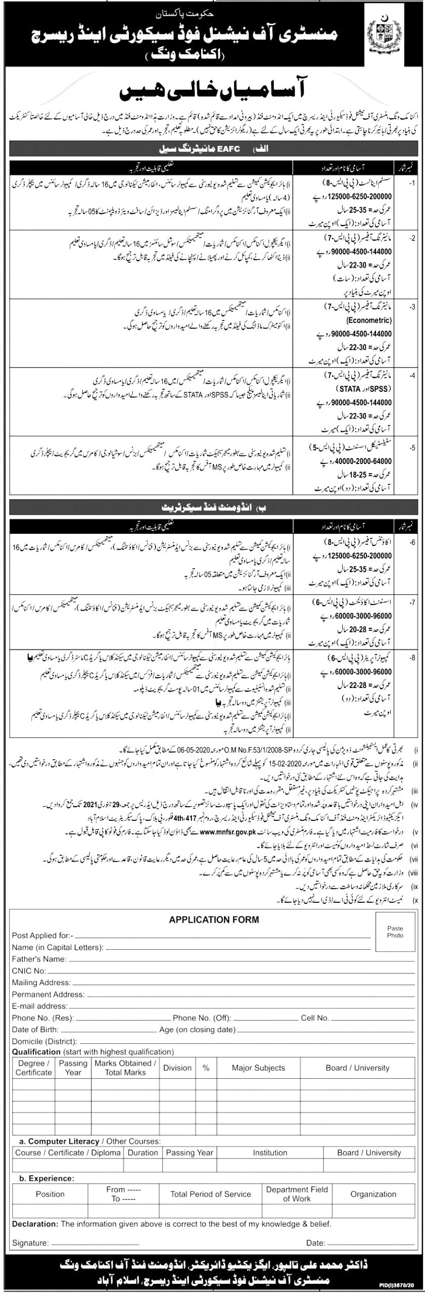 Ministry of National Food Security & Research MNFSR Islamabad Jobs 2021