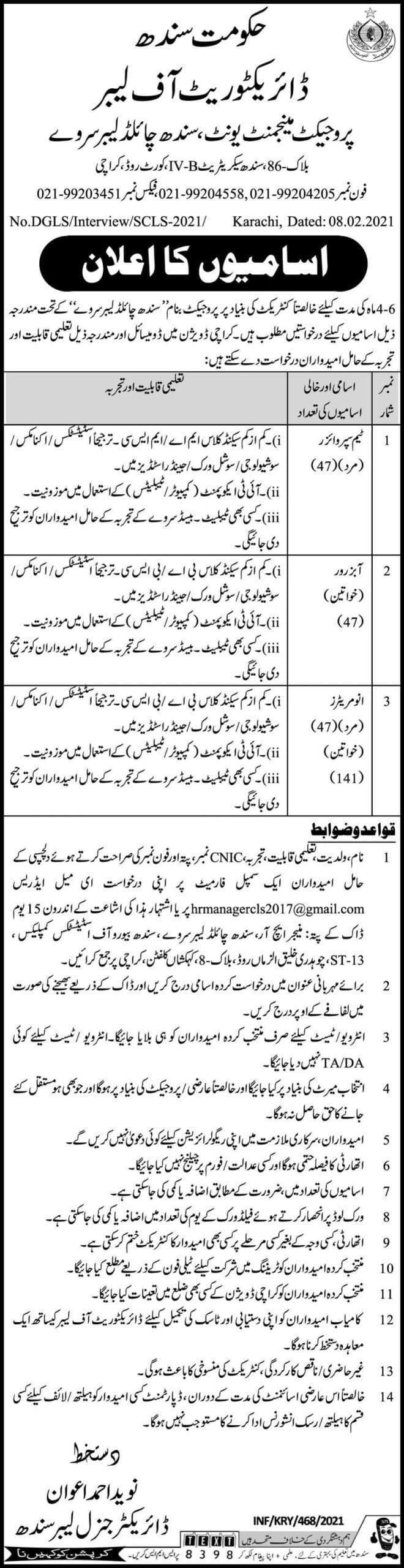 Labour Department Sindh Jobs 2021 - Download Application Form