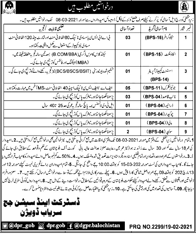 District and Session Courts Sariab Jobs 2021