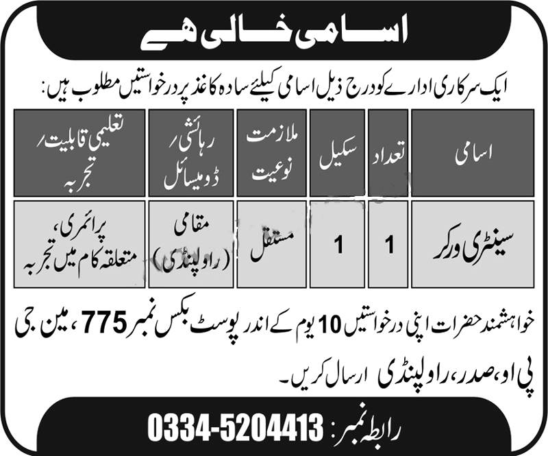 PO Box 775 Rawalpindi Jobs 2021