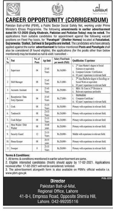 Pakistan Bait ul Mal Jobs 2021 Application Form