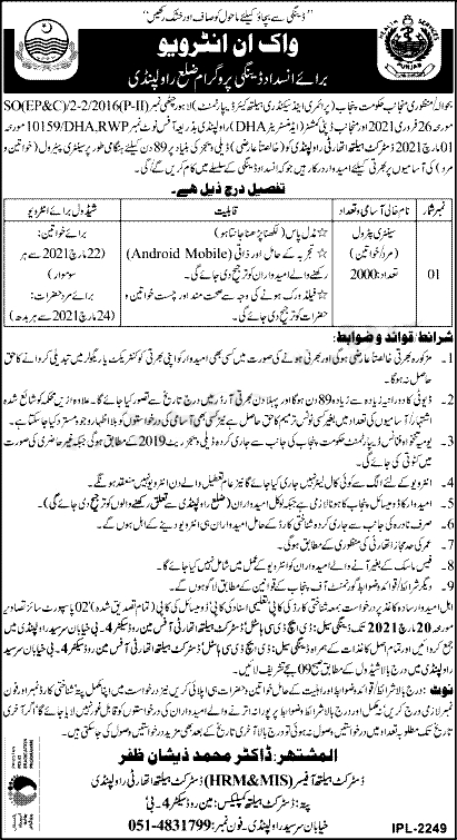 District Health Authority Rawalpindi Sanitary Patrol Jobs 2021