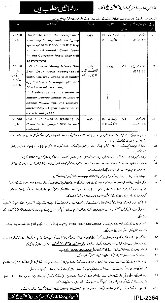 District and Session Courts Attock Jobs 2021