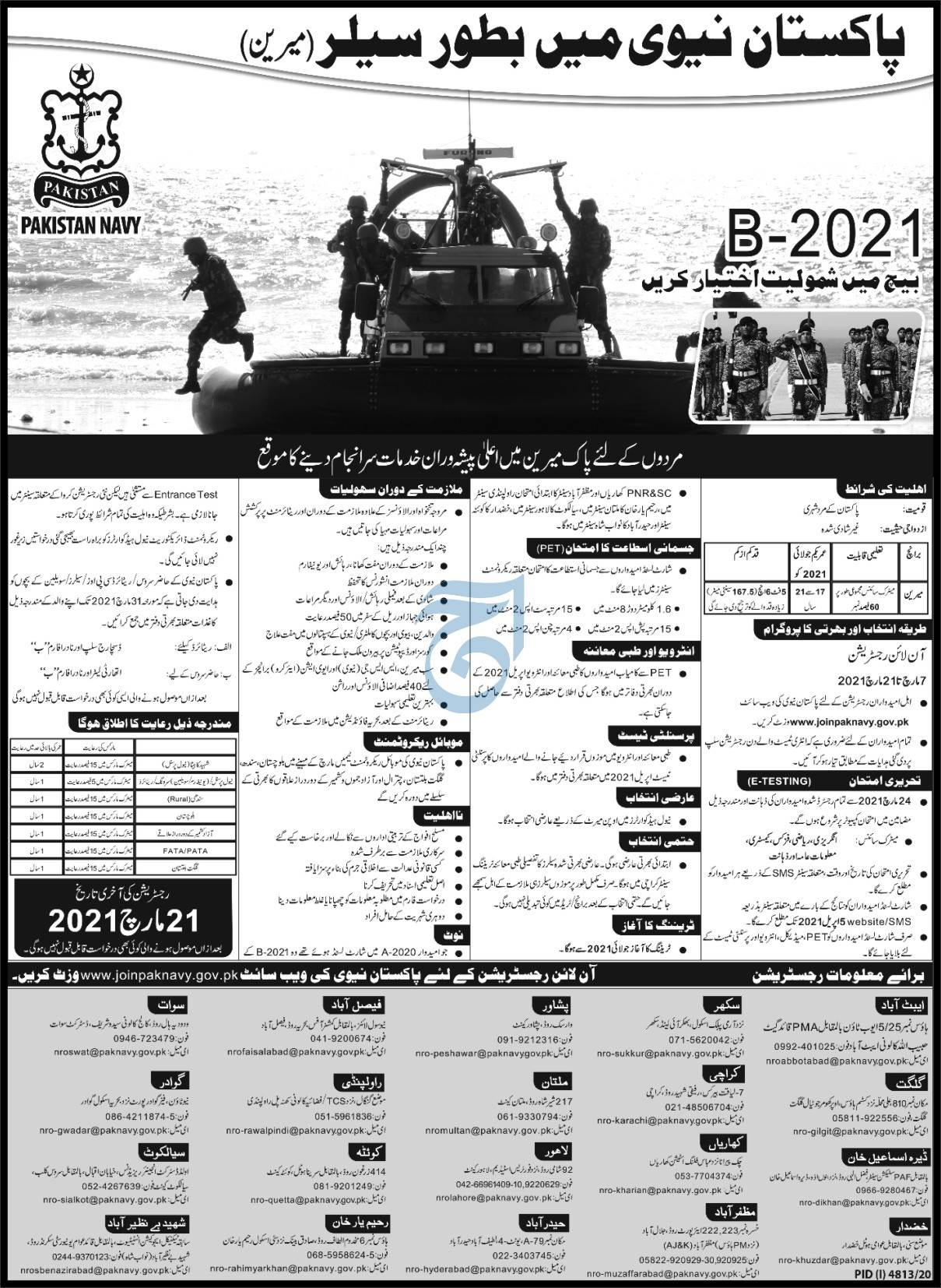 Join Pak Navy as Sailor Batch B Jobs 2021 Physical Test and Written Test Pattern
