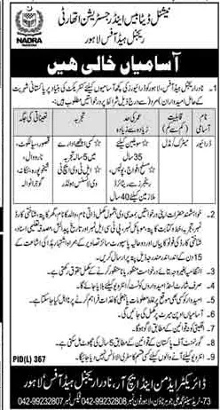 National Database & Registration Authority NADRA Pakistan Jobs 2021