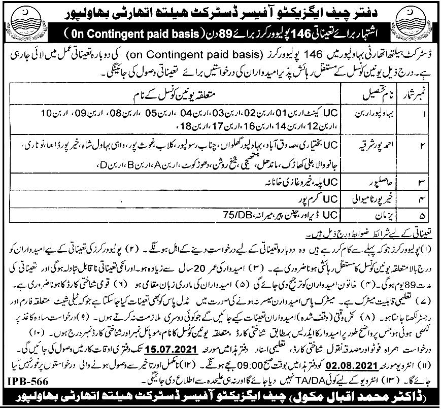 District Health Authority Bahawalpur Jobs 2021