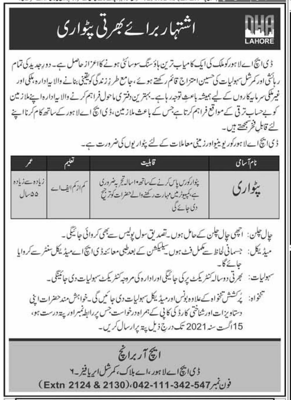 Defence Housing Authority DHA Lahore Jobs 2021