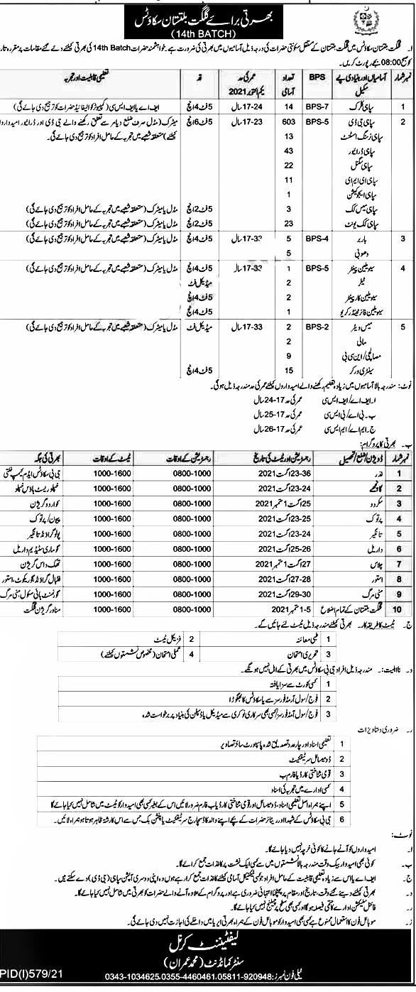 Gilgit Baltistan Scouts Batch 14th Jobs 2021