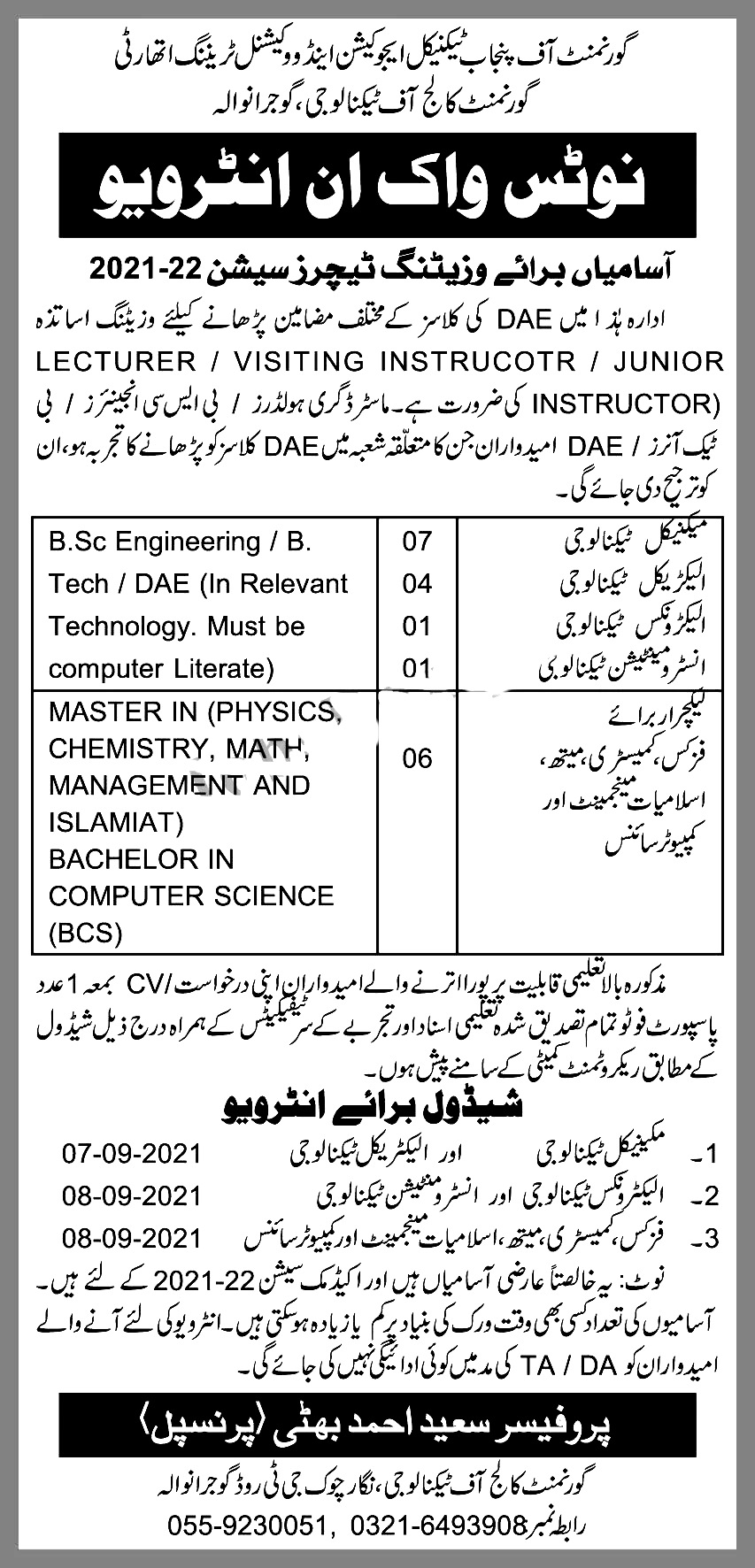 Government College of Technology TEVTA Gujranwala Jobs 2021