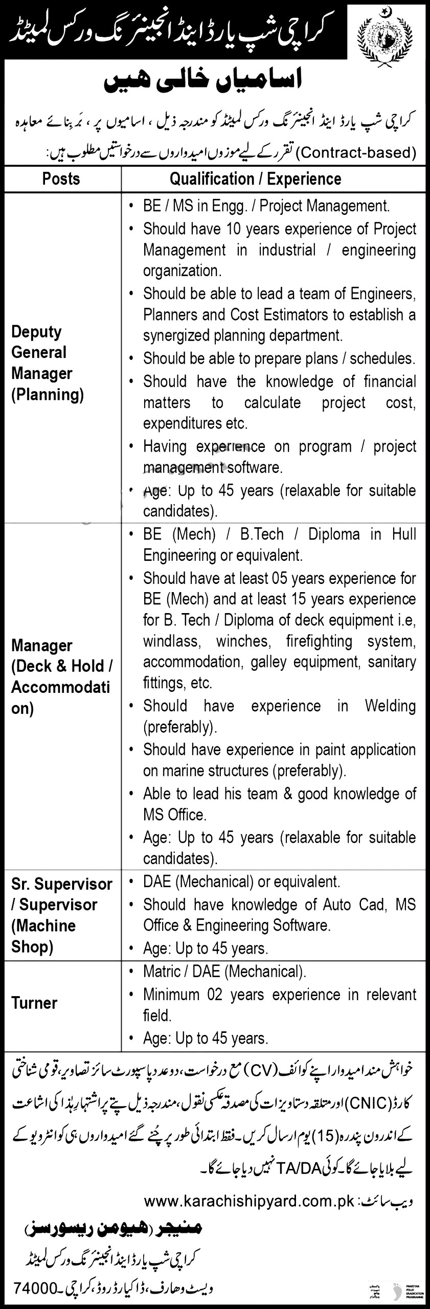 Karachi Shipyard and Engineering Works KSEW Jobs 2021
