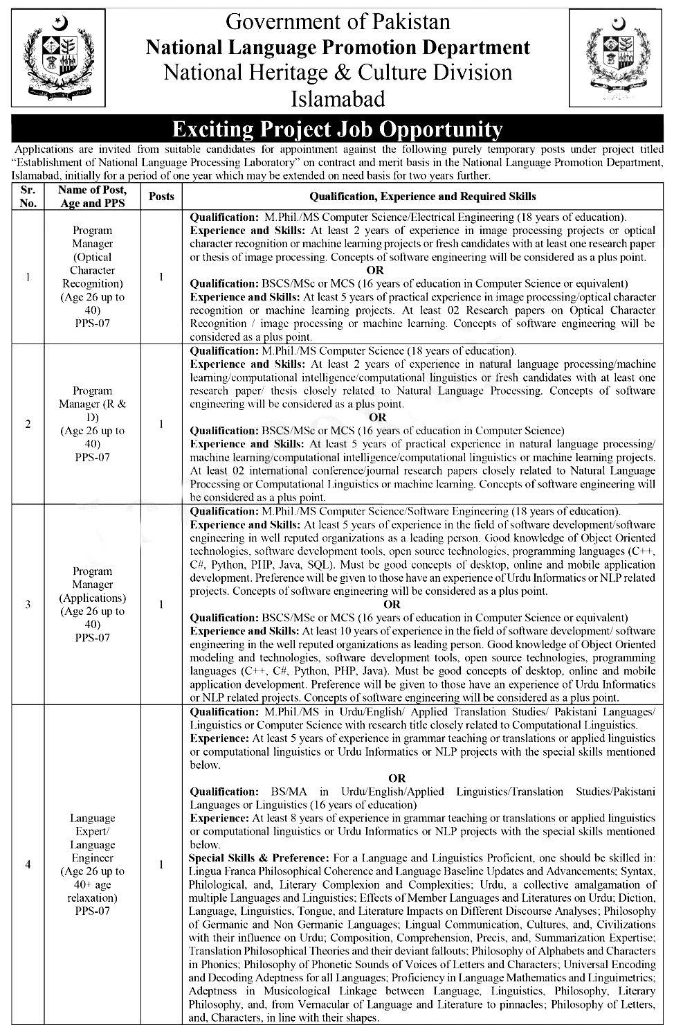 National Language Promotion Department NLPD Jobs 2021
