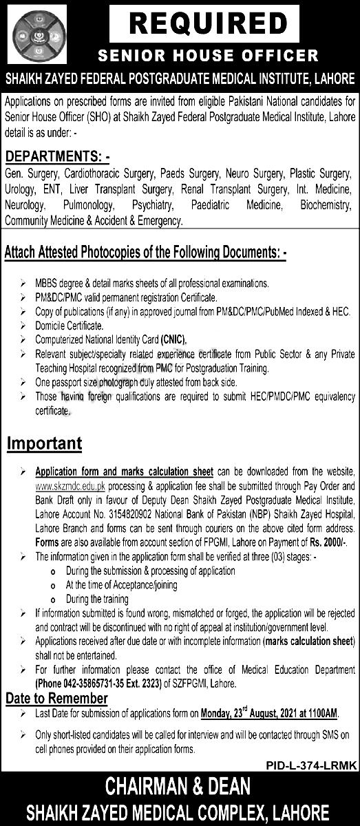 Shaikh Zayed Medical Complex SKZMDC Lahore Jobs 2021