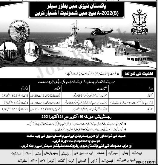 Join as Sailor in Pak Navy Jobs 2021 Apply Online